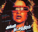 Fire Star: Synth Pop & Electro Funk From Tamil Films 1985-1989