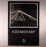 Kocmohabt EP