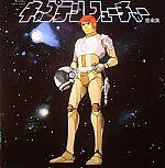 Captain Future (Soundtrack)