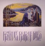 Heaven In A Heartfelt World EP