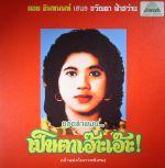 Lam Phaen Motorsai Tham Saep: The Best Of Lam Phaen Sister No 1