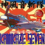 Kamikaze Seven: 10th Anniversary Edition
