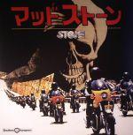 Stone (Soundtrack)