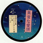 FOLAMOUR - Oyabun EP