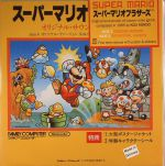 Super Mario (Soundtrack)