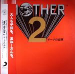 Mother 2 (Soundtrack)