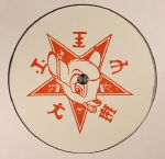 The Magick Box EP