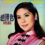 Chinese Folk Songs (reissue)