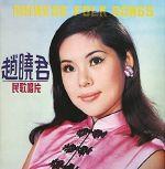 Chinese Folk Songs (reissue)