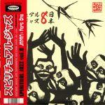 Spiritual Jazz 8: Japan Part 1