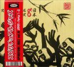 Spiritual Jazz 8: Japan Part 1 & 2