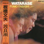 Watarase (reissue)