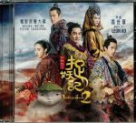 Monster Hunt 2 (Soundtrack)