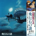 Castle In The Sky (Soundtrack) (Studio Ghibli)