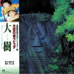 Taiju Castle In The Sky: Symphony Version (Soundtrack) (Studio Ghibli)