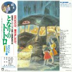My Neighbour Totoro (Soundtrack) (Studio Ghibli)