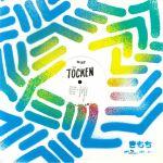 Tocken