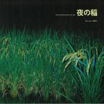 Rice Field Silently Riping In The Night (reissue)