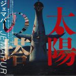 Tiyou No Tou (Tower Of The Sun) (Soundtrack)