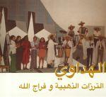 Al Hadaoui