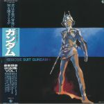 Mobile Suit Gundam I (Soundtrack)