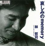 Kanashimino Memory