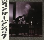 John Cage Shock Vol 2