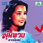 Lam Phloen Phumphuang Duanchan