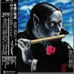 The Adventure Of Kohsuke Kindachi (reissue)