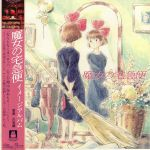Kiki's Delivery Service: Image Album (Soundtrack)