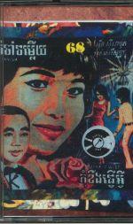 Cambodian Oldies Vol 68