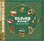 Legend Of Zelda: Link's Awakening (Soundtrack)