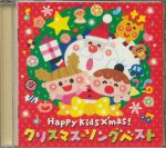 Happy Kids X'mas: Japanese Christmas Songs