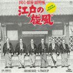 Edo No Kaze EP