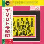 Orchestre Poly Rythmo De Cotonou Dahomey (reissue)