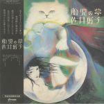 Taiji No Yume (reissue)