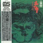 Tsuchi No Ne (Sound Of The Earth) (remastered)