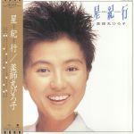 Hoshi Kikou (reissue)