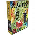 Gakken Mook Theremin With English Instruction Manual