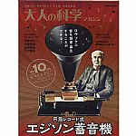 Gakken Science Of Adult Magazine Edison Style Mini Phonograph Kit