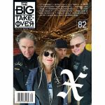 The Big Takeover Magazine Issue 82 (featuring Felt, Buffalo Tom, Yo La Tengo, Flying Nun Records & more)