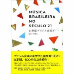 21st Century Brazilian Music Guide (by Hitoshi Nakahara) (Japanese text)
