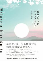 Walearic Disc Guide (by Shotaro Matsumoto) (Japanese text)