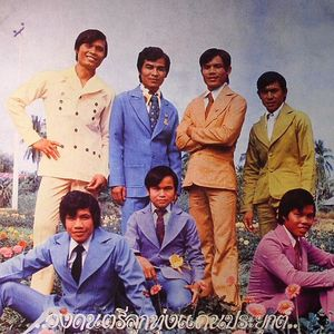 VARIOUS - Molam: Thai Country Groove From Isan Volume 1