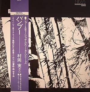 MURAOKA, Minoru - Bamboo