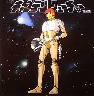 OHNO, Yuji - Captain Future (Soundtrack)
