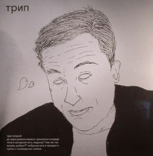 VARIOUS - De Niro Is Concerned
