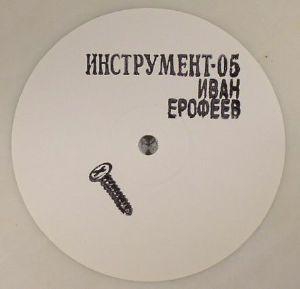 EROFEEV, Ivan - Instrument