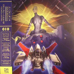 NAMIKI, Koichi/KATSUHIRO HAYASHI/TOHRU NAKABAYASHI - Galaxy Force II & Thunder Blade