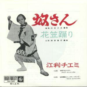 ERI, Chiemi - Yakkosan